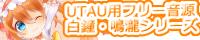 UTAU用音源白鐘・鳴瀧シリーズ配布所